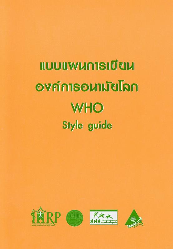 แบบแผนการเขียนองค์การอนามัยโลก/ธีรเดช อุทัยวิทยารัตน์, ผู้แปล ; วิชัย โชควิวัฒน, บรรณาธิการ||WHO style guide|World Health Organization style guide