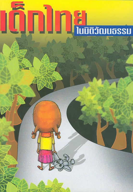 เด็กไทยในมิติวัฒนธรรม/อมรวิชช์ นาครทรรพ