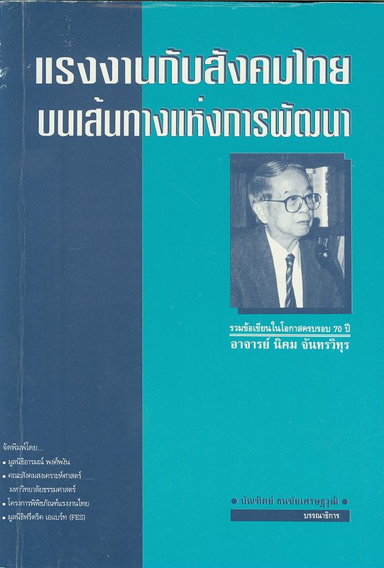 แรงงานกับสังคมไทย :บนเส้นทางแห่งการพัฒนา/บัณฑิตย์ ธนชัยเศรฐวุฒิ, บรรณาธิการ