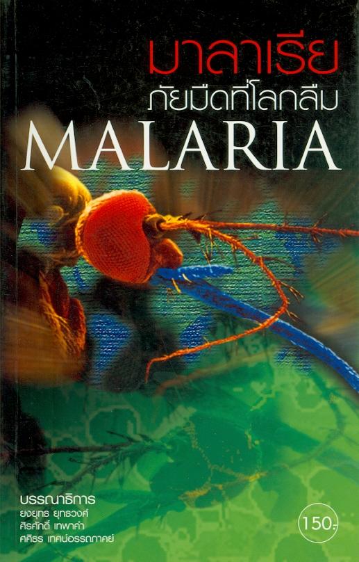 มาลาเรีย /บรรณาธิการ, ยงยุทธ ยุทธวงศ์, ศิรศักดิ์ เทพาคำ และ ศศิธร เทศน์อรรถภาคย์||มาลาเรีย : ภัยมืดที่โลกลืม