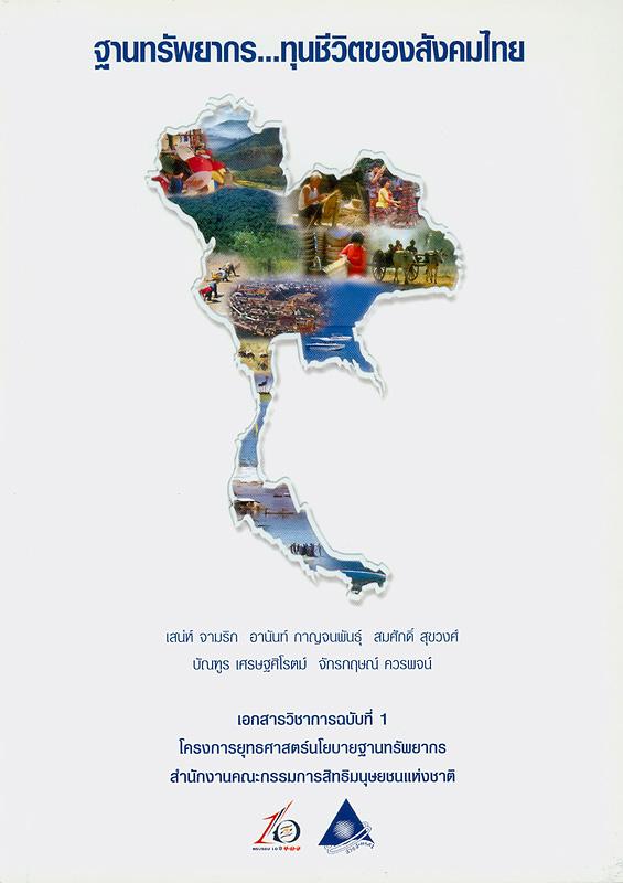 ฐานทรัพยากร...ทุนชีวิตของสังคมไทย/เสน่ห์ จามริก...[และคนอื่นๆ]||เอกสารวิชาการ ;ฉบับที่ 1