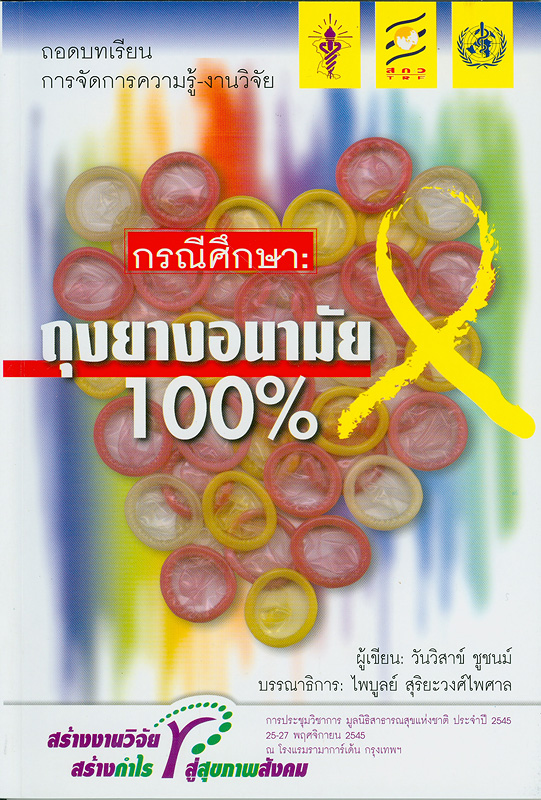 กรณีศึกษา :ถุงยางอนามัย 100%/วันวิสาข์ ชูชนม์.||ถอดบทเรียนการจัดการความรู้-งานวิจัย กรณีศึกษา : ถุงยางอนามัย 100%