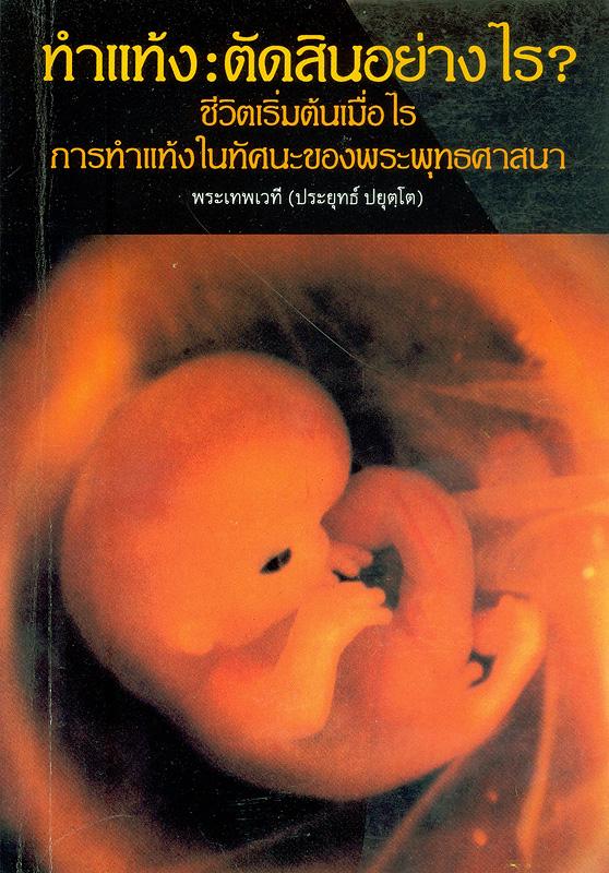 ทำแท้ง :ตัดสินอย่างไร? ชีวิตเริ่มต้นเมื่อไหร่ การทำแท้งในทัศนะของพระพุทธศาสนา/พระธรรมปิฎก (ประยุทธ์ ปยุตโต)