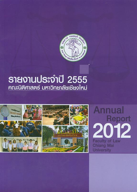 รายงานประจำปี 2555 คณะนิติศาสตร์ มหาวิทยาลัยเชียงใหม่ /คณะนิติศาสตร์ มหาวิทยาลัยเชียงใหม่||รายงานประจำปี คณะนิติศาสตร์ มหาวิทยาลัยเชียงใหม่|Annual report 2012 Faculty of Law Chiang Mai University