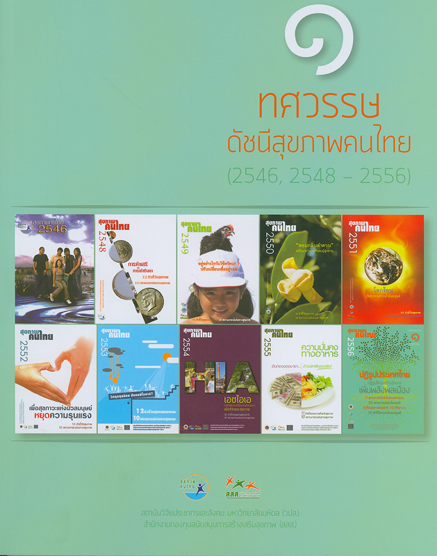 1 ทศวรรษ ดัชนีสุขภาพคนไทย (2546, 2548-2556)/จริยาภรณ์ กระบวนแสง||หนึ่งทศวรรษ ดัชนีสุขภาพคนไทย (2546, 2548-2556)||เอกสารทางวิชาการ / สถาบันวิจัยประชากรและสังคมมหาวิทยาลัยมหิดล ;หมายเลข 412