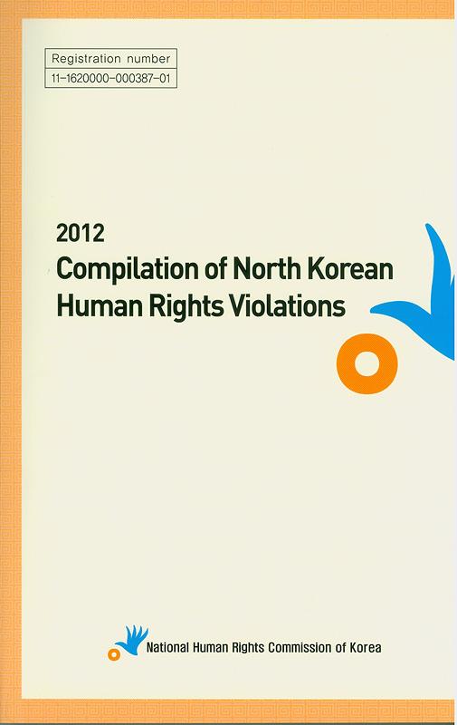 2012 Compilation of North Korean human rights violations/National Human Rights Commission of Korea||Compilation of North Korean human rights violations 2012