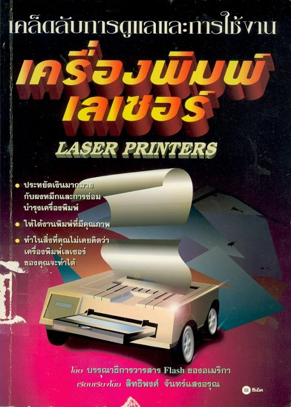 เคล็ดลับการดูแลและการใช้งานเครื่องพิมพ์เลเซอร์ /Walter Vose Jeffries ; [แปล] เรียบเรียงโดย สิทธิพงศ์ จันทร์แสงอรุณ||The underground guide to laser printers