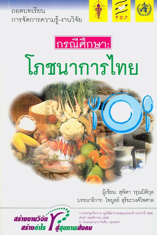 ถอดบทเรียนการจัดการความรู้-งานวิจัย กรณีศึกษา :โภชนาการไทย/สุพิตา วรุณปิติกุล||ชุดถอดบทเรียนการจัดการความรู้-งานวิจัย