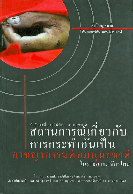 คำร้องเพื่อขอให้มีการสอบสวนสถานการณ์เกี่ยวกับการกระทำอันเป็นอาชญากรรมต่อมนุษยชาติในราชอาณาจักรไทย /รายงานนำเสนอโดย สำนักงานกฎหมายอัมสเตอร์ดัม แอนด์ เปรอฟ ในนาม แนวร่วมประชาธิปไตยต่อต้านเผด็จการแห่งชาติ ต่อ สำนักงานอัยการศาลอาญาระหว่างประเทศ กรุงเฮก ประเทศเนเธอร์แลนด์ 31 มกราคม พ.ศ. 2554