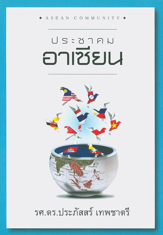 ประชาคมอาเซียน /ประภัสสร์ เทพชาตรี||The Asean community