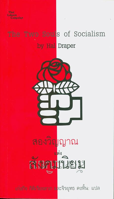 สองวิญญาณแห่งสังคมนิยม/เก่งกิจ กิติเรียงลาภ และจิรยุทธ คงหิ้น, ผู้แปล||The two souls of socialism|ขบวนการแรงงาน|The labor movement