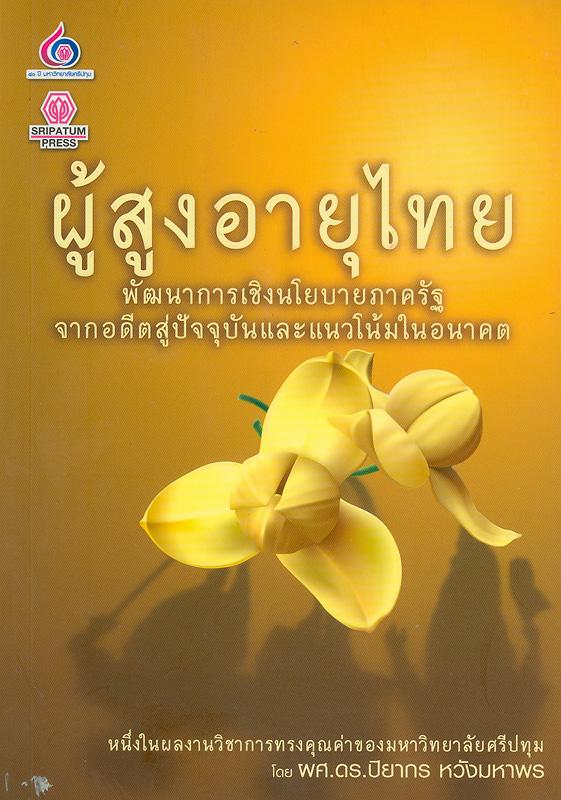 ผู้สูงอายุไทย :พัฒนาการเชิงนโยบายภาครัฐจากอดีตสู่ปัจจุบันและแนวโน้มในอนาคต/ปิยากร หวังมหาพร