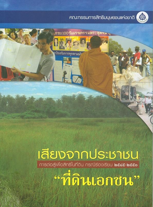 เสียงจากประชาชน การต่อสู้เพื่อสิทธิในที่ดิน กรณีร้องเรียน 2545-2550.เล่ม 3 :