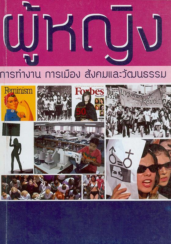 ผู้หญิง :การทำงาน การเมือง สังคมและวัฒนธรรม/วิทยากร บุญเรือง และมุทิตา เชื้อชั่ง, เรียบเรียง ; วิทยากร บุญเรือง, บรรณาธิการ