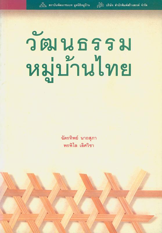วัฒนธรรมหมู่บ้านไทย /ฉัตรทิพย์ นาถสุภา, พรพิไล เลิศวิชา