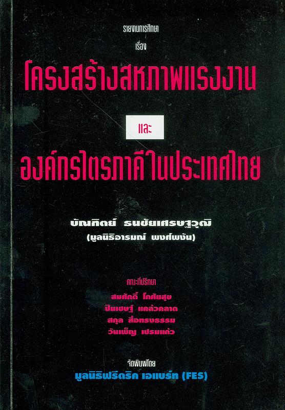 รายงานการศึกษา เรื่อง โครงสร้างสหภาพแรงงานและองค์กรไตรภาคีในประเทศไทย/บัณฑิตย์ ธนชัยเศรษฐวุฒิ และมูลนิธิอารมณ์ พงศ์พงัน||โครงสร้างสหภาพแรงงานและองค์กรไตรภาคีในประเทศไทย