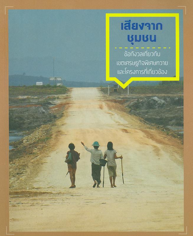 เสียงจากชุมชน :ข้อกังวลเกี่ยวกับเขตเศรษฐกิจพิเศษทวายและโครงการที่เกี่ยวข้อง /สมาคมพัฒนาทวาย||Voices from the ground : concerns over the Dawei special economic zone and related projects