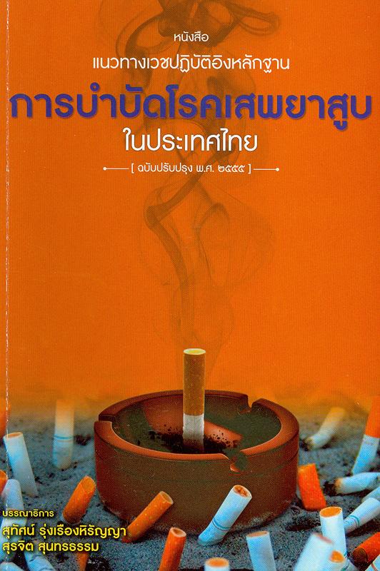 แนวทางเวชปฏิบัติสำหรับการบำบัดโรคเสพยาสูบในประเทศไทย ฉบับปรับปรุง พ.ศ. 2555 :สำหรับบุคลากรทางการแพทย์และสาธารณสุข/บรรณาธิการ สุทัศน์ รุ่งเรืองหิรัญญา, สุรจิต สุนทรธรรม