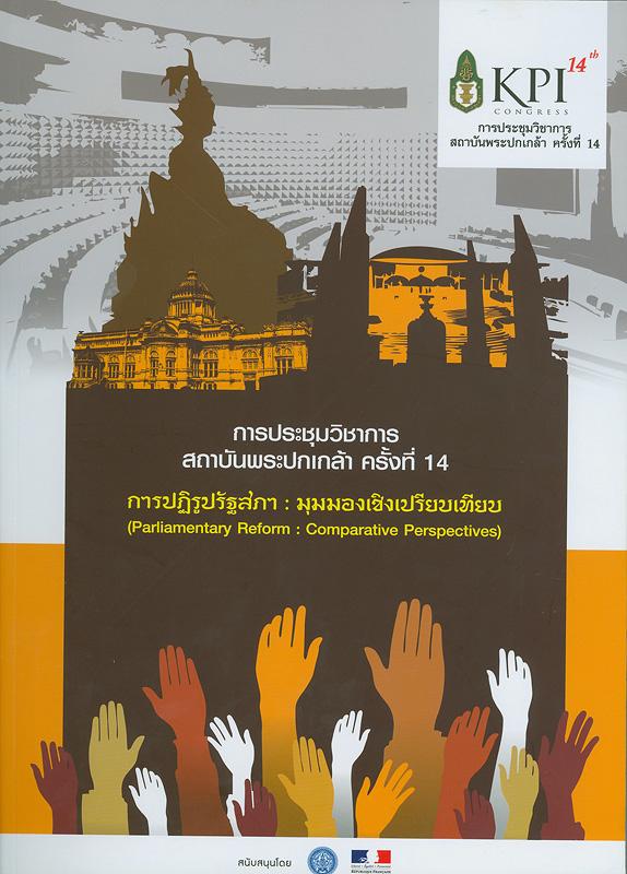 การประชุมวิชาการสถาบันพระปกเกล้า ครั้งที่ 14 ประจำปี 2555 การปฏิรูปรัฐสภา : มุมมองเชิงเปรียบเทียบ วันที่ 8-10 พฤศจิกายน พ.ศ. 2555 ณ ศูนย์ประชุมสหประชาชาติ/สถาบันพระปกเกล้า||การปฏิรูปรัฐสภา : มุมมองเชิงเปรียบเทียบ|Parliamentary reform : comparative perspectives