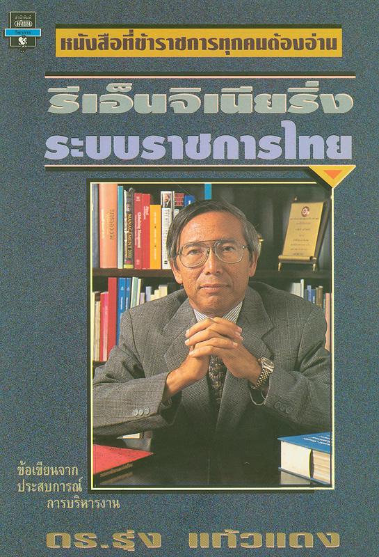 รีเอ็นจิเนียริ่งระบบราชการไทย /รุ่ง แก้วแดง