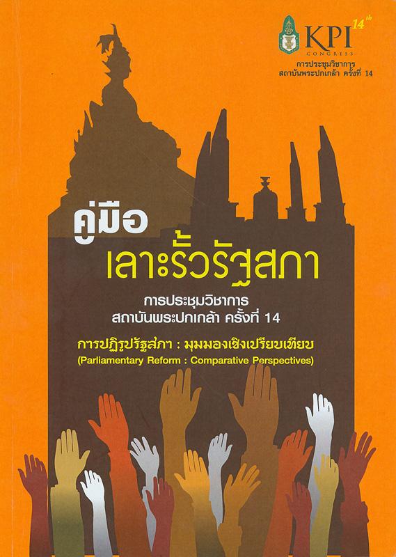 เลาะรั้วรัฐสภา :นิทรรศการโครงการการประชุมวิชาการสถาบันพระปกเกล้า ครั้งที่ 14 ประจำปี 2555 เรื่อง การปฏิรูปรัฐสภา : มุมมองเชิงเปรียบเทียบ วันที่ 8-10 พฤศจิกายน พ.ศ. 2555 ณ ศูนย์ประชุมสหประชาชาติ/สถาบันพระปกเกล้า||การปฏิรูปรัฐสภา : มุมมองเชิงเปรียบเทียบ|Parliamentary reform : comparative perspectives