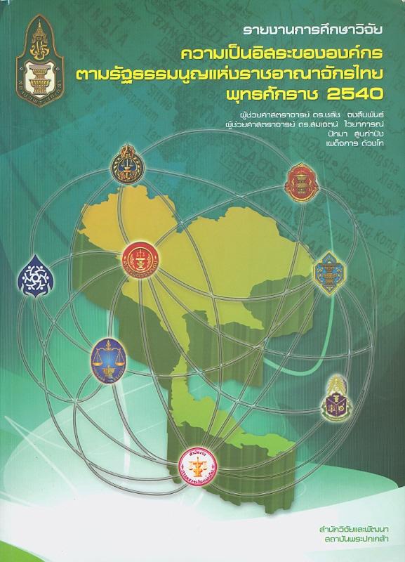 รายงานการศึกษาวิจัย ความเป็นอิสระขององค์กรตามรัฐธรรมนูญแห่งราชอาณาจักรไทย พุทธศักราช 2540 /ชลัช จงสืบพันธ์...[และคนอื่นๆ]||ความเป็นอิสระขององค์กรตามรัฐธรรมนูญแห่งราชอาณาจักรไทย พุทธศักราช 2540