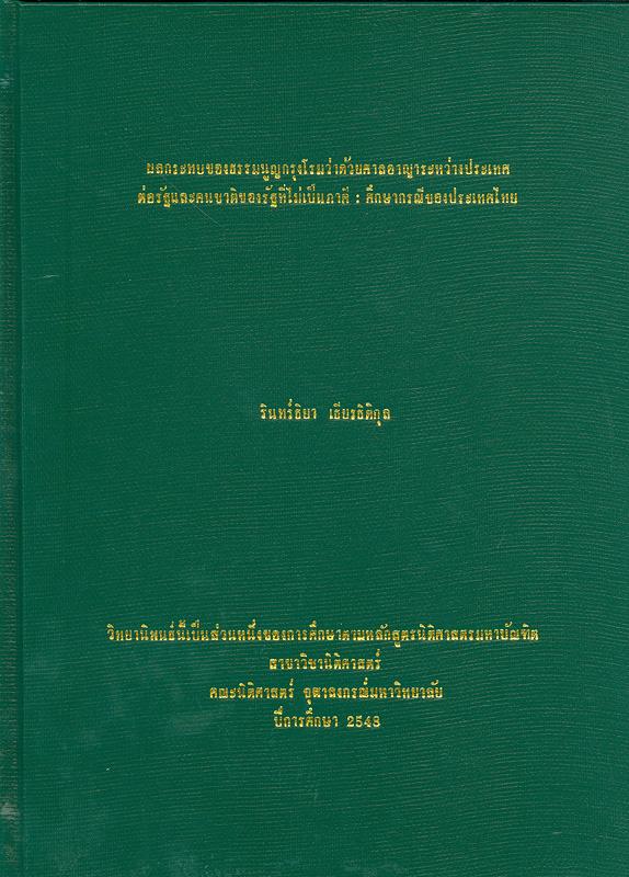 ผลกระทบของธรรมนูญกรุงโรมว่าด้วยศาลอาญาระหว่างประเทศต่อรัฐและคนชาติของรัฐที่ไม่เป็นภาคี :ศึกษากรณีประเทศไทย /รินทร์ธิยา เธียรธิติกุล||Effects on the Rome Statute of International Criminal Court to non-party states and nationals of non-party states : case study of Thailand