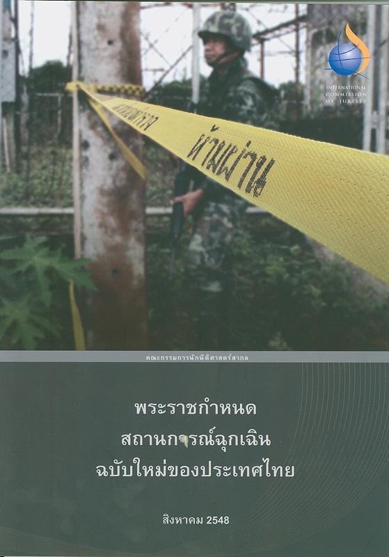 อำนาจมากขึ้น รับผิดชอบน้อยลง :พระราชกำหนดสถานการณ์ฉุกเฉินฉบับใหม่ของประเทศไทย/ถอดความโดย, สุนีย์ สกาวรัตน์ ; บรรณาธิการ, โสพิศ ชีวาพาณิชย์, อโณทัย โสมา||พระราชกำหนดสถานการณ์ฉุกเฉินฉบับใหม่ของประเทศไทย|More power, less accountability : Thailand's new emergency decree