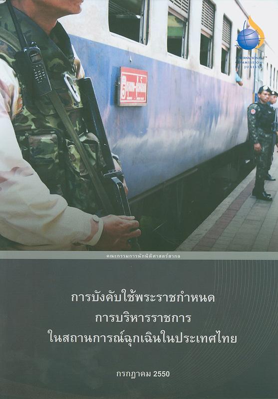 การบังคับใช้พระราชกำหนดการบริหารราชการในสถานการณ์ฉุกเฉินในประเทศไทย/ถอดความโดย, พิภพ อุดมอิทธิพงศ์ ; บรรณาธิการ, โสพิศ ชีวาพาณิชย์, อโณทัย โสมา||Implementation of Thailand's emergency decree