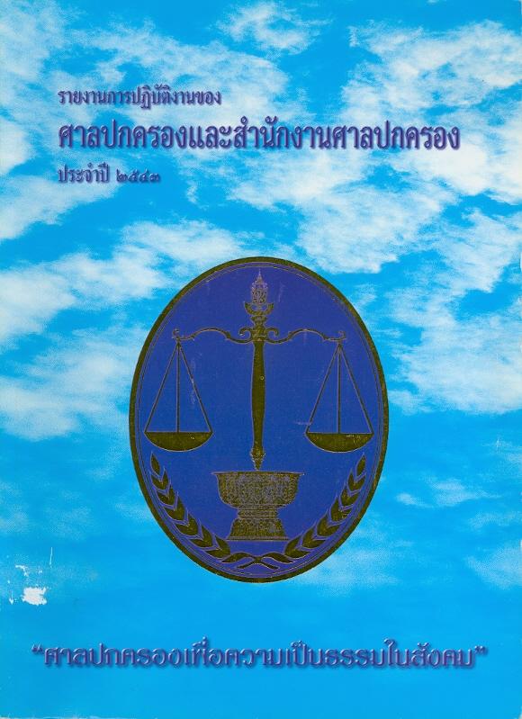 รายงานการปฏิบัติงานของศาลปกครองและสำนักงานศาลปกครอง ประจำปี 2543 /สำนักงานศาลปกครอง||การปฏิบัติงานของศาลปกครองและสำนักงานศาลปกครอง