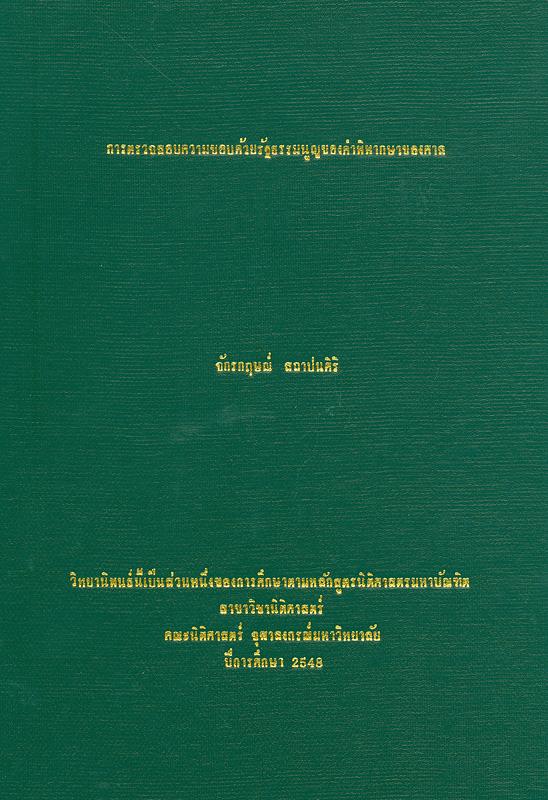การตรวจสอบความชอบด้วยรัฐธรรมนูญของคำพิพากษาของศาล /จักรกฤษณ์ สถาปนศิริ||Review of constitutionality of court judgment