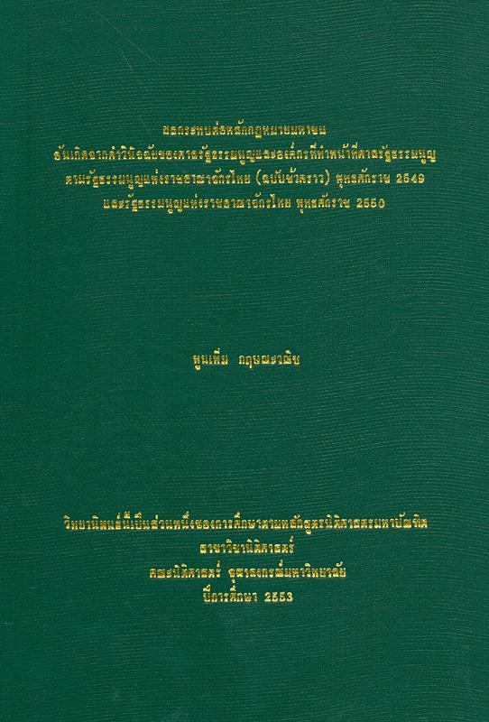 ผลกระทบต่อหลักกฎหมายมหาชนอันเกิดจากคำวินิจฉัยของศาลรัฐธรรมนูญและองค์กรที่ทำหน้าที่ศาลรัฐธรรมนูญ ตามรัฐธรรมนูญแห่งราชอาณาจักรไทย (ฉบับชั่วคราว) พุทธศักราช 2549 และรัฐธรรมนูญแห่งราชอาณาจักรไทย พุทธศักราช 2550 /พูนเพิ่ม กฤษณะวณิช||Impact to the public law principle caused by the decisions of the constitutional court and organization forming as the constitutional court under the interim Constitution B.E. 2549 (2006) and the Constitution B.E. 2550 (2007)