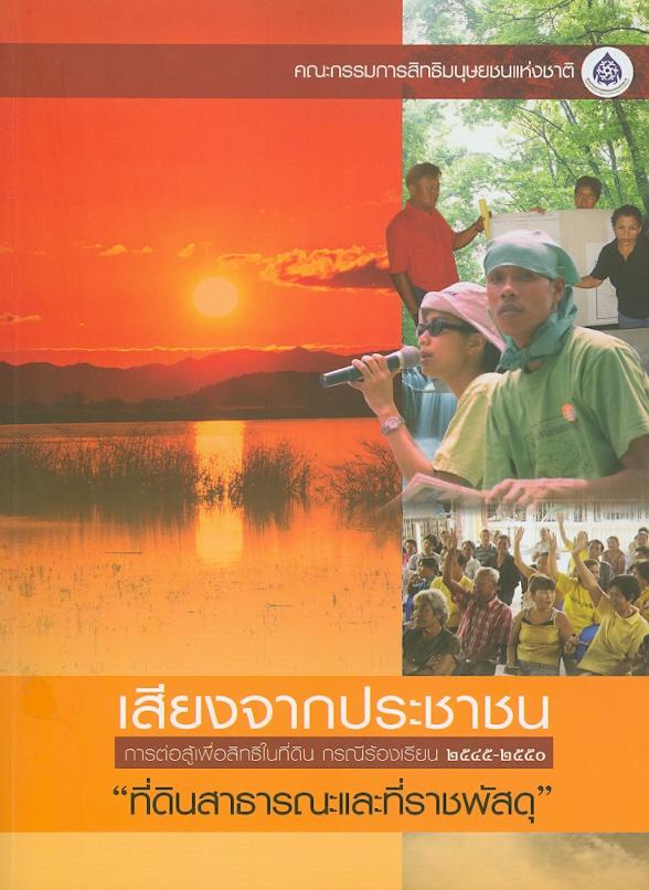 เสียงจากประชาชน การต่อสู้เพื่อสิทธิในที่ดิน กรณีร้องเรียน 2545-2550.เล่ม 2 :