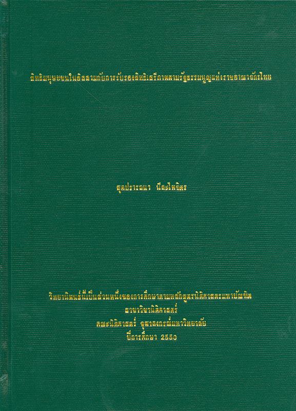 สิทธิมนุษยชนในอิสลามกับการรับรองสิทธิเสรีภาพตามรัฐธรรมนูญแห่งราชอาณาจักรไทย /สุดปรารถนา นีละไพจิตร||Human rights in Islam and the guarantee of rigths and liberties under the constitutions of Kingdom of Thailand