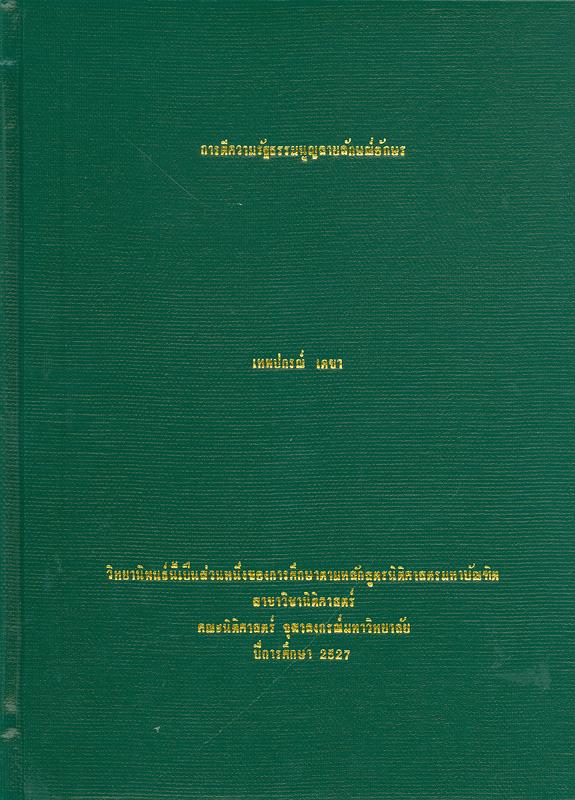 การตีความรัฐธรรมนูญลายลักษณ์อักษร /เทพปกรณ์ เดชา||Interpretation of written constitution