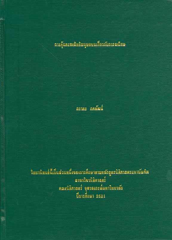 การคุ้มครองสิทธิมนุษยชนเกี่ยวกับการลงโทษ /ภราดร ภคพัฒน์||The protection of humen rights in punishment|The protection of human rights in punishment