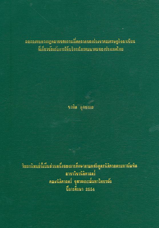 ผลกระทบทางกฎหมายของการเปิดตลาดของประชาคมเศรษฐกิจอาเซียนที่เกี่ยวข้องกับการให้บริการโทรคมนาคมของประเทศไทย /ชวลิต กุลจงกล||The legal effect of ASEAN economic community's commitments on telecommunication service laws in Thailand