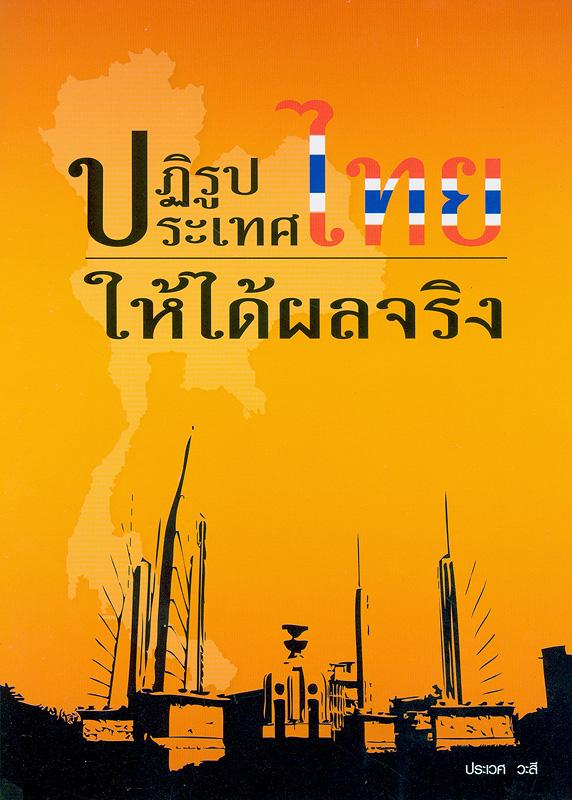 ปฏิรูปประเทศไทยให้ได้ผลจริง/ประเวศ วะสี
