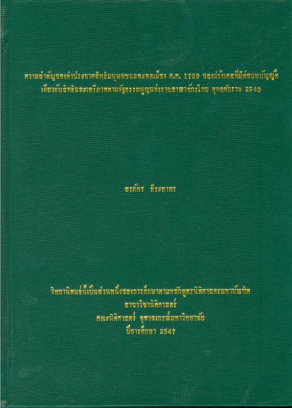ความสำคัญของคำประกาศสิทธิมนุษยชนและพลเมือง ค.ศ. 1789 ของฝรั่งเศสที่มีต่อบทบัญญัติเกี่ยวกับสิทธิและเสรีภาพตามรัฐธรรมนูญแห่งราชอาณาจักรไทย พุทธศักราช 2540 /สรภัทร สีระสาพร||The importance of the French declaration of the rights of man and citizen 1789 for the provisions concerning rights and liberties under the Constitution of the Kingdom of Thailand 1997