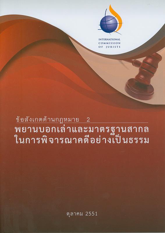 พยานบอกเล่าและมาตรฐานสากลในการพิจารณาคดีอย่างเป็นธรรม /คณะกรรมการนักนิติศาสตร์สากล||ข้อสังเกตด้านกฎหมาย 2 : พยานบอกเล่าและมาตรฐานสากลในการพิจารณาคดีอย่างเป็นธรรม|Hearsay evidence and international fair trial standards|Legal memorandum 2 : Hearsay evidence and international fair trial standards||ข้อสังเกตด้านกฎหมาย ;2|Legal memorandum ;2
