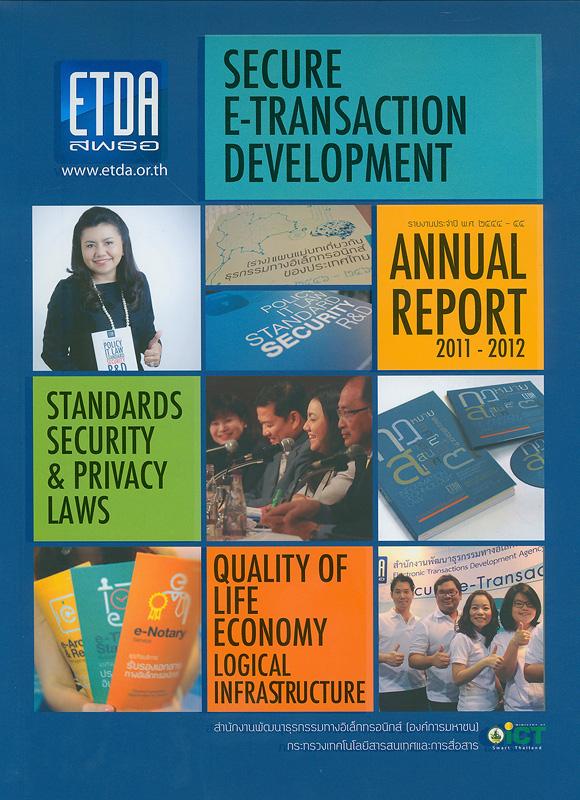 รายงานประจำปี พ.ศ. 2554 - 55 สำนักงานพัฒนาธุรกรรมทางอิเล็กทรอนิกส์/สำนักงานพัฒนาธุรกรรมทางอิเล็กทรอนิกส์ (องค์การมหาชน)||Electronic Transactions Development Agency (Public Organization) Annual report 2012|รายงานประจำปี สำนักงานพัฒนาธุรกรรมทางอิเล็กทรอนิกส์