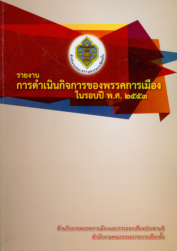 รายงานการดำเนินกิจการของพรรคการเมืองในรอบปี พ.ศ. 2553 /สำนักงานคณะกรรมการการเลือกตั้ง ด้านกิจการพรรคการเมืองและการออกเสียงประชามติ||รายงานการดำเนินกิจการของพรรคการเมืองในรอบปี พ.ศ. 2553 ด้านกิจการพรรคการเมืองและการออกเสียงประชามติ สำนักงานคณะกรรมการการเลือกตั้ง
