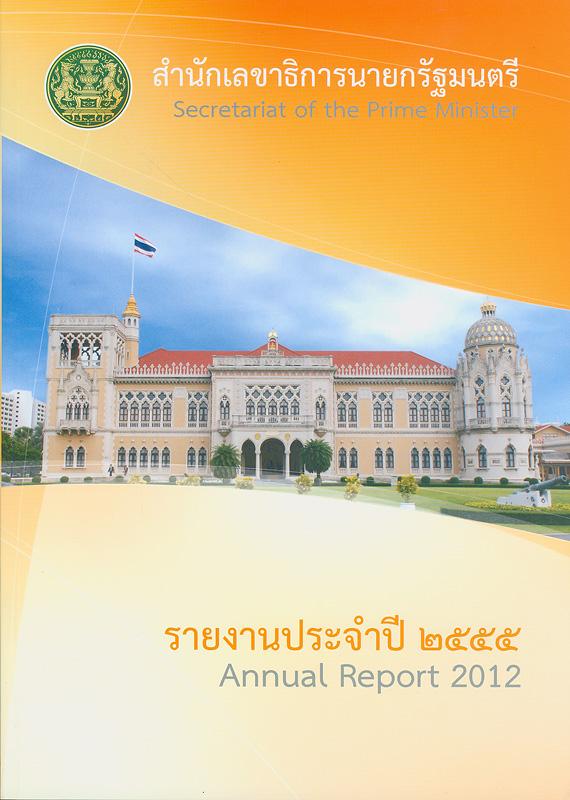 รายงานประจำปี 2555 สำนักเลขาธิการนายกรัฐมนตรี /สำนักเลขาธิการนายกรัฐมนตรี||รายงานประจำปี สำนักเลขาธิการนายกรัฐมนตรี