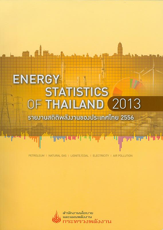 รายงานสถิติพลังงานของประเทศไทย 2556 สำนักงานนโยบายและแผนพลังงาน /สำนักงานนโยบายและแผนพลังงาน กระทรวงพลังงาน||Energy statistics of Thailand 2013|รายงานสถิติพลังงานของประเทศไทย สำนักงานนโยบายและแผนพลังงาน