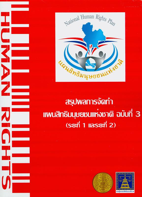 สรุปผลการจัดทำแผนสิทธิมนุษยชนแห่งชาติ ฉบับที่ 3 (ระยะที่ 1 และระยะที่ 2) /พีรพัฒน์ นิลทมร ; กรมคุ้มครองสิทธิและเสรีภาพ กระทรวงยุติธรรม