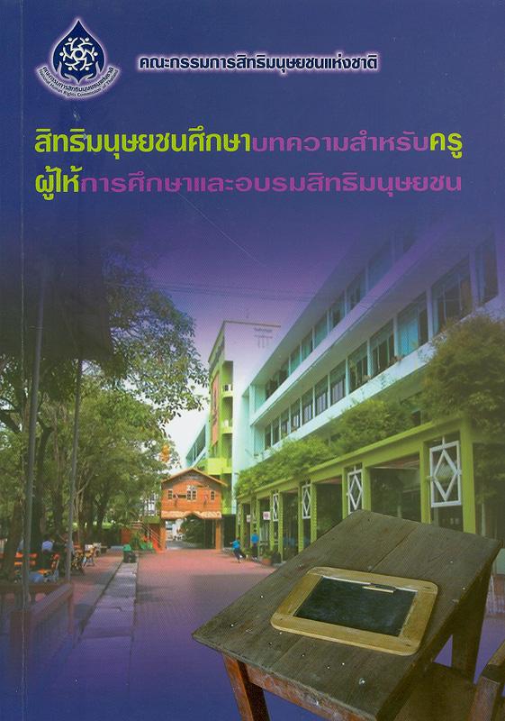 สิทธิมนุษยชนศึกษาบทความสำหรับครูผู้ให้การศึกษาและอบรมสิทธิมนุษยชน/วไล ณ ป้อมเพชร||Teacher's guide for teaching and training human rights education (Thai Language)