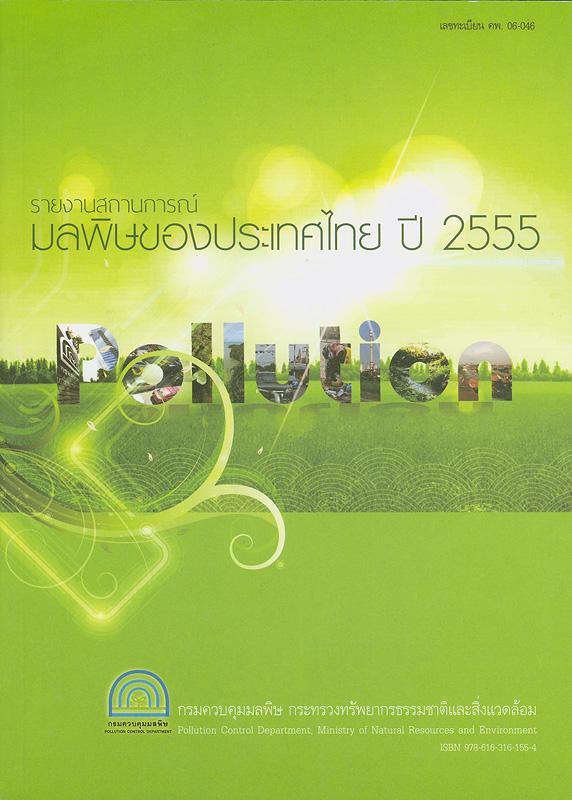 รายงานสถานการณ์มลพิษของประเทศไทย พ.ศ. 2555 /กรมควบคุมมลพิษ กระทรวงทรัพยากรธรรมชาติและสิ่งแวดล้อม||รายงานสถานการณ์มลพิษของประเทศไทย กรมควบคุมมลพิษ กระทรวงทรัพยากรธรรมชาติและสิ่งแวดล้อม