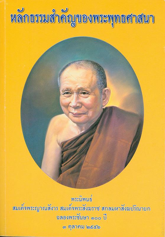 หลักธรรมสำคัญของพระพุทธศาสนา :ถวายพระราชกุศลเนื่องในมหามงคลสมัย 86 พรรษา พระบาทสมเด็จพระเจ้าอยู่หัว 5 ธันวาคม 2556 และเทิดพระเกียรติในวโรกาสทรงเจริญพระชันษา 100 ปี สมเด็จพระญาณสังวร สมเด็จพระสังฆราช สกลมหาสังฆปรินายก 3 ตุลาคม 2556/สมเด็จพระญาณสังวร สมเด็จพระสังฆราช สกลมหาสังฆปรินายก