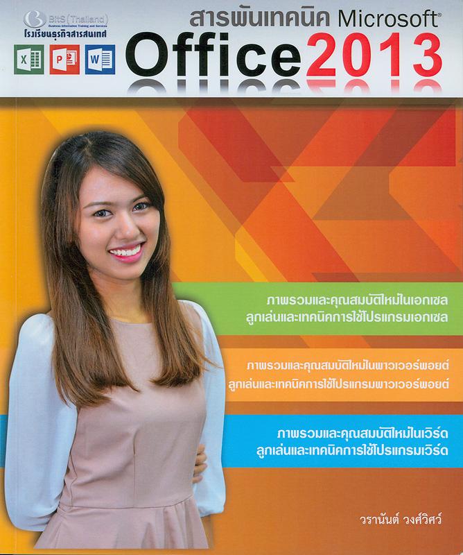 สารพันเทคนิค Microsoft Office 2013 /วรานันต์ วงศ์วิศว์||Tips & tricks Microsoft Office 2013