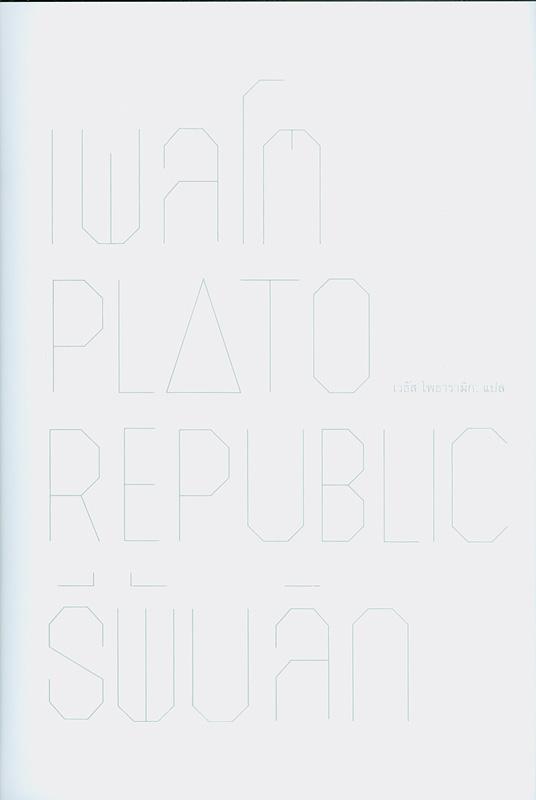 Republic.English||บลิก/เพลโต เขียน ; เวธัส โพธารามิก ||Republic